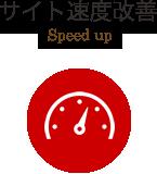 サイト表示速度アップ